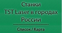 Станки TST Laser в городах России